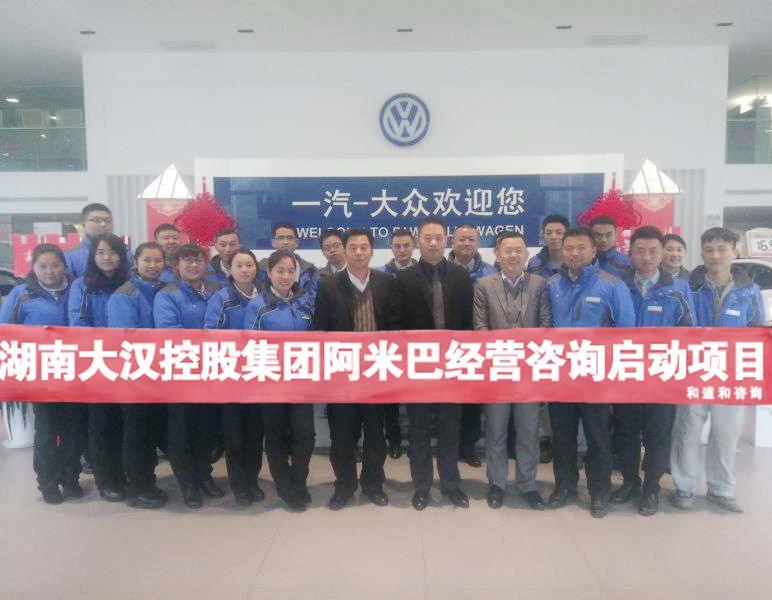 中国500强--湖南大汉控股集团导入阿米巴经营利润完成率136%