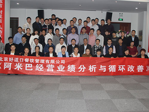 北京好适口餐饮连锁导入阿米巴经营,经营利润增长512万元