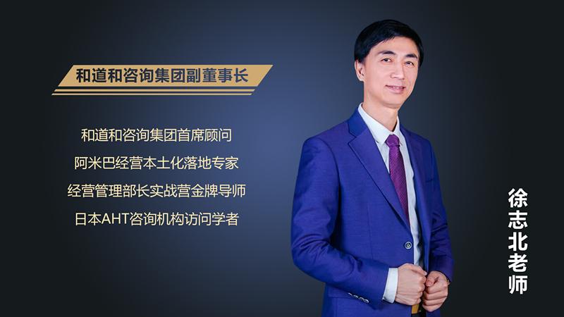 核心导师人物介绍图-徐志北-常用_副本.jpg